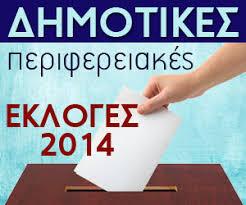 Δήμος Έδεσσας: Τελικά αποτελέσματα 66 από 66 εκλογικά τμήματα