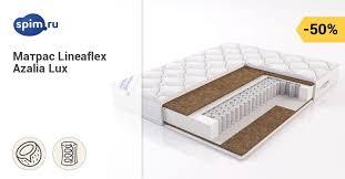 <b>Матрас LINEAFLEX AZALIA</b> LUX — купить <b>матрас</b> Линеафлекс ...