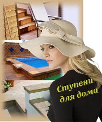<b>Ступени</b> для дома. - Building Materials - Moscow, Russia ...