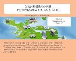 <b>Удивительная Республика</b> Сан-Марино (<b>Наталья Ильина</b> ...