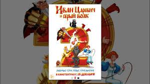 Иван Царевич и <b>Серый Волк</b> - 2. Мультфильм. Полная версия ...