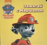 <b>Щенячий</b> патруль. Зажигай с Маршалом - купить <b>книгу</b> с ...