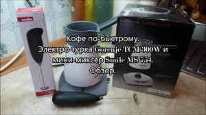 Кофе (капучино) по-быстрому. Электро-<b>турка Gorenje</b> TCM 300 ...