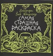<b>Лавкрафт</b>. Зов Ктулху (Аленушкина Е.) - купить книгу с доставкой ...