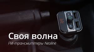 Своя волна: <b>FM</b>-<b>трансмиттеры Neoline</b> - YouTube