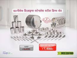50 Pcs Designer <b>Stainless Steel Dinner Set</b> - YouTube