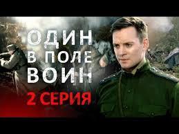 """<b>Один в поле</b> воин"". 2 серия - YouTube"