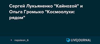 """Сергей Лукьяненко """"Кайноzой"""" и <b>Ольга Громыко</b> """"<b>Космоолухи</b> ..."""