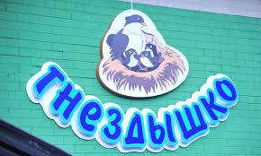 Новости / Уютное «<b>Гнездышко</b>» для <b>малышей</b>: в Брянске ...