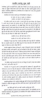 essay on good manners for students   essay topicsessay on good manners in hindi