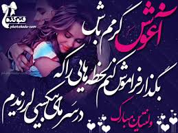 Image result for ‫ولنتاین‬‎