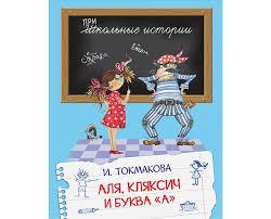 <b>Вакоша И</b>. Токмакова Аля, Кляксич и буква А - Акушерство.Ru