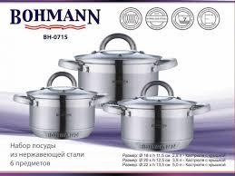 Купить <b>Набор</b> Кухонной посуды <b>Bohmann BH 0715</b>, 6 предметов ...