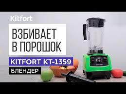 Видеоматериалы к Стационарный <b>блендер Kitfort KT-1359-1</b> Red