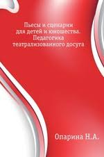 <b>Опарина Н</b>.А. - купить книги автора или заказать по почте