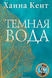 «<b>Темная вода</b>» читать онлайн книгу автора Ханна <b>Кент</b> на ...