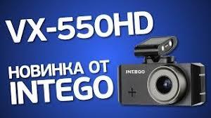 <b>Intego VX550HD</b>: обзор нового FullHD-<b>видеорегистратора</b> с ...