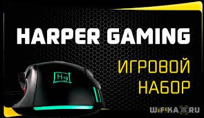 <b>Harper</b> Gaming 2019 - Обзор Компьютерного Игрового Набора ...