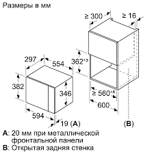 BFL524MS0 - Встраиваемая микроволная печь - BOSCH