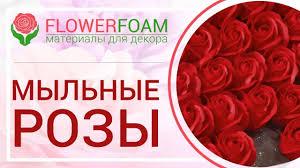 <b>Розы</b> из <b>мыла</b> в коробках | Мыльные <b>Розы</b> | Магазин Flowerfoam ...
