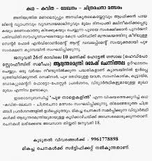 essay about competition storypoemessaypainting competition malayalam palakkad