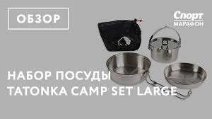 <b>Набор</b> посуды Tatonka <b>Camp</b> Set. Обзор - YouTube