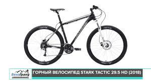 Горный <b>велосипед Stark Tactic 29.5</b> HD модель 2018 года. Обзор ...
