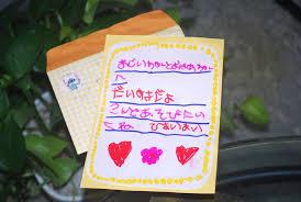 「孫 手紙 無料 」の画像検索結果