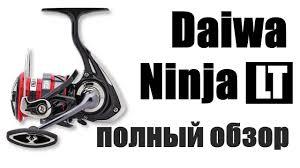 <b>Daiwa Ninja LT</b> 2019 NEW! - YouTube