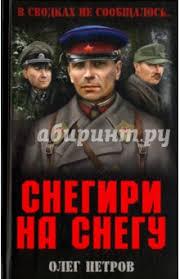 "Книга: ""<b>Снегири на</b> снегу"" - Олег <b>Петров</b>. Купить книгу, читать ..."