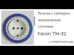 <b>Розетка</b> с таймером механическая суточная Feron TM 32 - YouTube