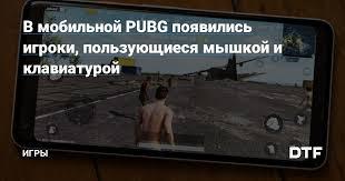 В мобильной PUBG появились игроки, пользующиеся мышкой и ...