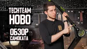 <b>Tech Team Hobo</b> - турбо обзор <b>самоката</b> - YouTube