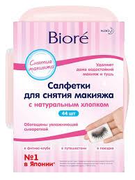 <b>Салфетки для снятия</b> макияжа, 44шт Biore 2654143 в интернет ...