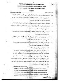 essay on allama iqbal in sindhi notes class ix english essay on allama iqbal in sindhi essay on allama iqbal in sindhi