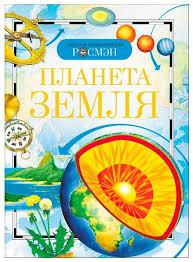 Детская <b>энциклопедия Росмэн</b>. Планета <b>Земля</b> ...