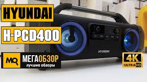 <b>HYUNDAI H</b>-<b>PCD400</b> обзор колонки - YouTube