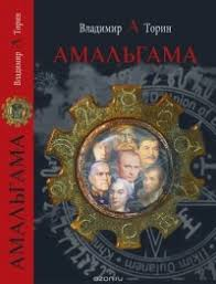 Отзывы о книге <b>Амальгама</b>