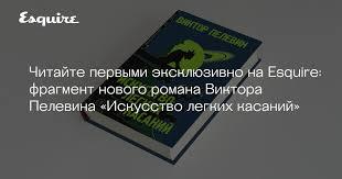 Фрагмент нового романа Виктора Пелевина «Искусство легких ...