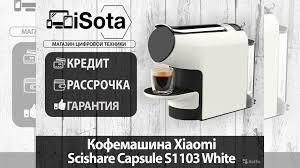 <b>Кофемашина Xiaomi Scishare Capsule</b> S1103 White купить в ...