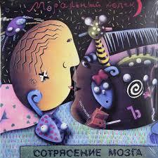 <b>МОРАЛЬНЫЙ КОДЕКС</b> - <b>СОТРЯСЕНИЕ</b> МОЗГА (2 LP), купить ...