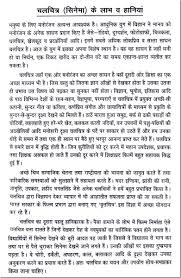 fashion and youth essay in hindi   essay topicsessay on the students and fashion in hindi this is a certified answer