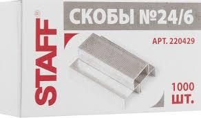 <b>Staff Скобы для степлера</b> Эконом №24/6 1000 шт 220429
