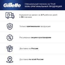 Интернет-магазин Мужская <b>бритва Gillette Fusion</b> 5 <b>ProShield</b> с 1 ...