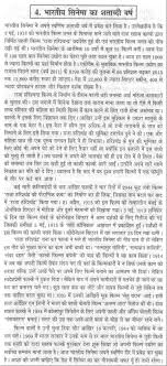 essay on the years of n cinema in hindi language
