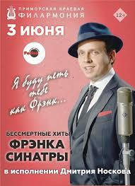 <b>Дмитрий Носков</b> «Я буду петь тебе, как Фрэнк» (ПЕРЕНОС) во ...