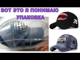 <b>Бейсболки</b> с_ Алиэкспресс $7 _ Кепки с_ Aliexpress_Обзор ...