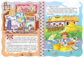 Книга <b>Івасик</b>-<b>Телесик</b> купить в <b>Украине</b> Издательский дом Школа