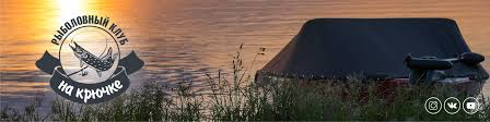 "Рыболовный клуб ""<b>На Крючке</b>"" | Рыбалка в Беларуси | ВКонтакте"