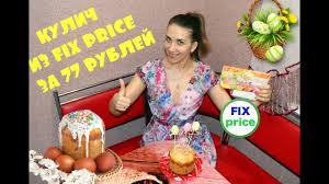 кулич из fix price за 77 рублей / тестирую <b>пасхальный набор</b> для ...
